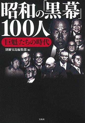 昭和の「黒幕」100人 ~「巨魁」たちの時代の詳細を見る