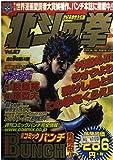 北斗の拳 27(血と拳の誓い!編) (BUNCH WORLD)
