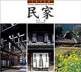 日本の名景 民家 (SUIKO BOOKS)