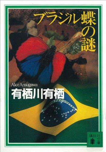ブラジル蝶の謎 〈国名シリーズ〉 (講談社文庫)の詳細を見る