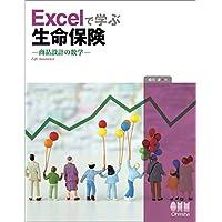 Excelで学ぶ生命保険 商品設計の数学