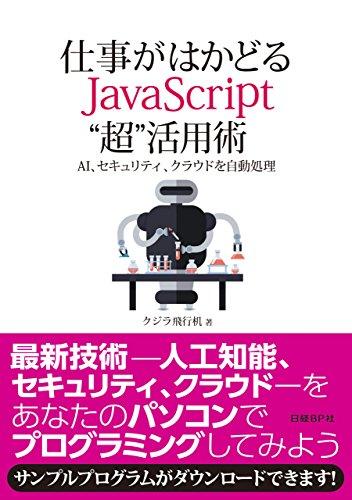 """仕事がはかどるJavaScript """"超""""活用術"""