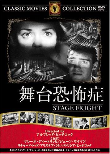 舞台恐怖症 [DVD] FRT-043の詳細を見る