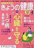 NHKきょうの健康 2017年4月号 [雑誌] (NHKテキスト)