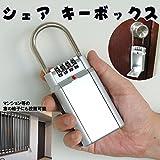 GoodsLand シェア キーボックス セキュリティ カー キーボックス 暗証番号 ダイヤル 南京錠 複数人 鍵 共有 GD-DIKEY
