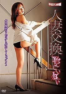 人妻交換 / 恥じらい狂い [DVD]