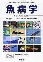 獣医学教育モデル・コア・カリキュラム準拠 魚病学