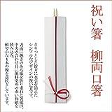 祝い箸 柳両口箸 5本セット(紅白の水引をあしらったございます)