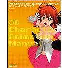 3D Character Animation Manual ローポリアニメーションのすべて