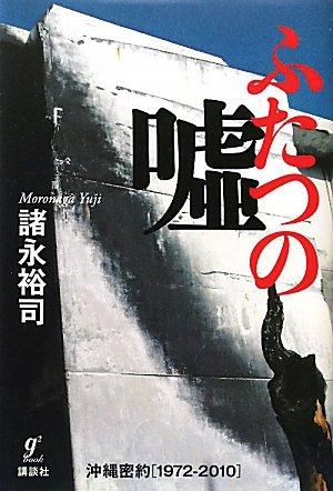 ふたつの嘘 沖縄密約[1972-2010] (g2book) -