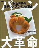 村上祥子の電子レンジでパン大革命!―こねずに30秒発酵!史上最速おいしいレシピ (別冊エッセ)