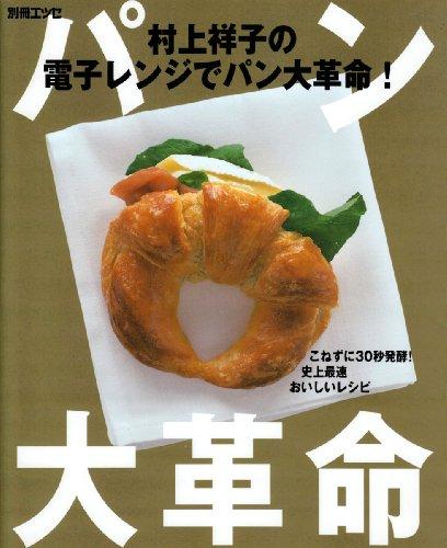 村上祥子の電子レンジでパン大革命!―こねずに30秒発酵!史上最速おいしいレシピ (別冊エッセ)の詳細を見る
