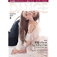 DANCE MAGAZINE (ダンスマガジン) 2018年 06月号