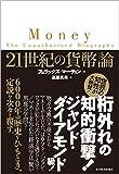 21世紀の貨幣論 画像