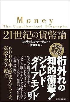 [フェリックス・マーティン]の21世紀の貨幣論