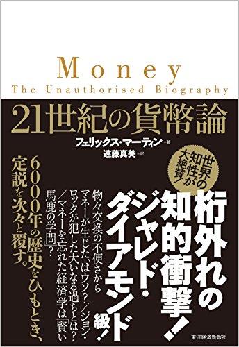 21世紀の貨幣論の詳細を見る