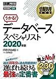 情報処理教科書 データベーススペシャリスト 2020年版