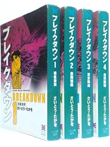 ブレイクダウン コミック 全4巻完結セット (リイド文庫)