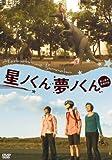 星ノくん・夢ノくん [DVD]