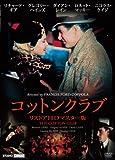 コットンクラブ[DVD]