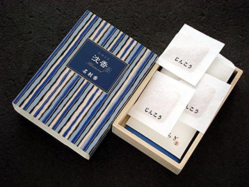 ディレクター発行いたずらかゆらぎ 沈香(じんこう) 名刺香 桐箱6入