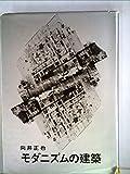 モダニズムの建築 (1983年) 画像