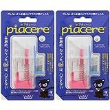 ピアッサー ピアチェーレ 医療用樹脂製ピアサー piacere 2個セット (ブラックダイヤxブラックダイヤ) | 両耳用