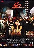 HO~欲望の爪痕~ [DVD]