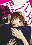 エマージング 電子版 (1) (SPコミックス)