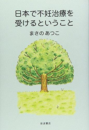 日本で不妊治療を受けるということの詳細を見る