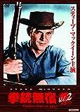 拳銃無宿 Vol.2[DVD]