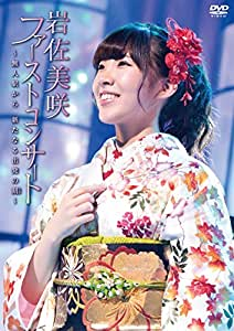ファーストコンサート ~無人駅から 新たなる出発の刻~ [DVD]