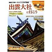 出雲大社に行こう (Gakken Mook 神社紀行セレクション vol. 5)
