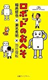 ロボットのおへそ (丸善ライブラリー)