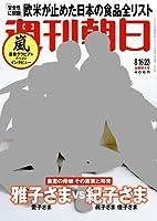 週刊朝日 2013年 8/23号 [雑誌]