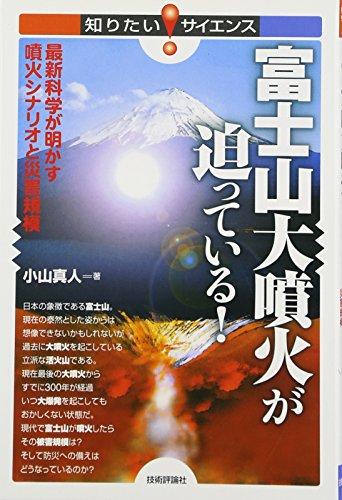 富士山大噴火が迫っている! ‾最新科学が明かす噴火シナリオと災害規模‾ (知りたい!サイエンス)の詳細を見る