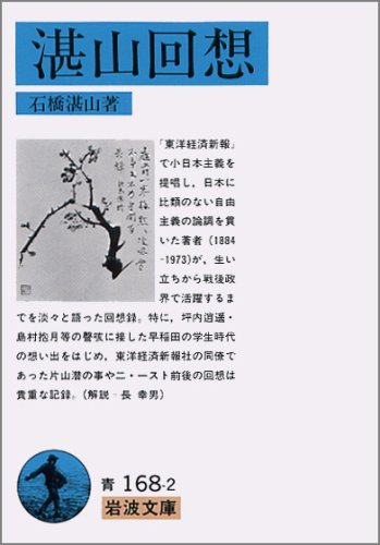 湛山回想 (岩波文庫 青 168-2)の詳細を見る
