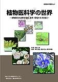 植物医科学の世界 (植物医科学叢書 No. 4)