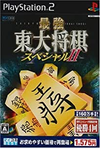 マイコミBEST 最強 東大将棋スペシャルII