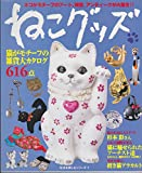 ねこグッズ―猫がモチーフの雑貨大カタログ616点 (生活を楽しむシリーズ (1)) 画像
