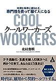 クールワーカーズ<Cool Workers></noscript><img class=