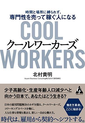 クールワーカーズ<Cool Workers></p> 時間と場所に縛られず、専門性を売って稼ぐ人になる