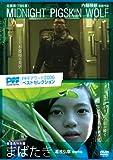 [PFFアワード2006ベストセレクション] MIDNIGHT PIGSKIN WOLF ミッドナイト・ピッグスキン・ウルフ/まばたき [DVD] [DVD]