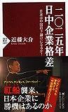 「二〇二五年、日中企業格差 (PHP新書)」販売ページヘ