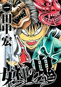 女神の鬼(1) (ヤングマガジンコミックス)