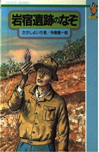 岩宿遺跡のなぞ (てのり文庫 (337B012))