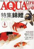 月刊 AQUA LIFE (アクアライフ) 2012年 11月号 [雑誌]