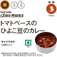 にしきや 06 チャナマサラ 10個セット(100g×10個)