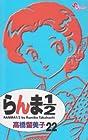らんま1/2 新装版 第22巻