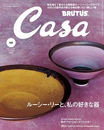 CasaBRUTUS(カ-サブル-タス) 2015年 10月号 [雑誌]の詳細を見る
